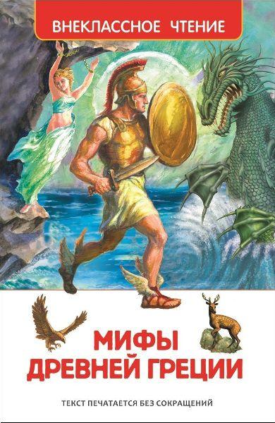 Книга. ВЧ. Мифы и легенды Древней греции