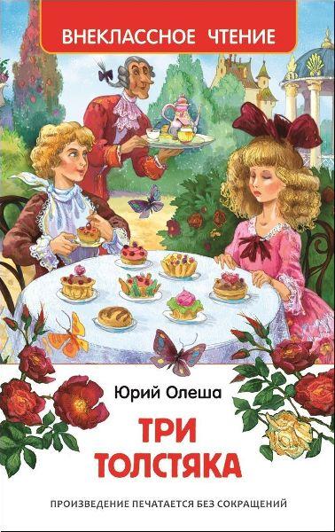 Книга.ВЧ.Три толстяка (Олеша Ю.)
