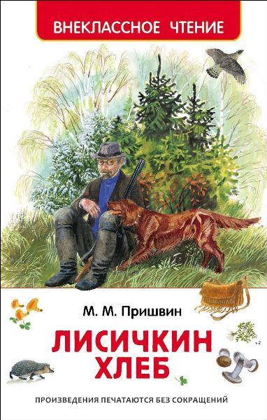 Книга.ВЧ.Пришвин М.Лисичкин хлеб