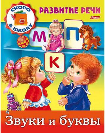 Книжка.Развитие речи.Звуки и буквы