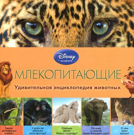 Книга. Млекопитающие. Удивительная энциклопедия