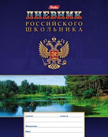 Дневник 1-11 М «Россия»