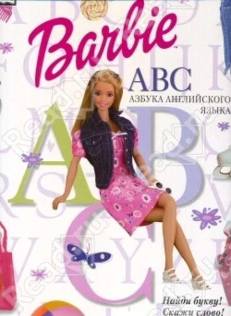 Книга. Барби. Азбука английского языка