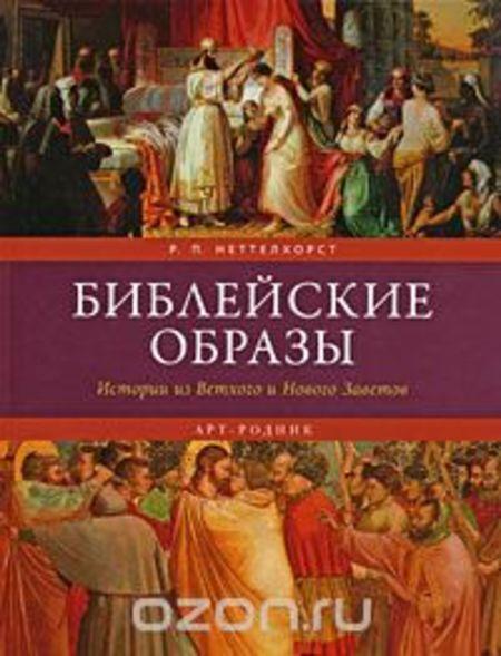 Книга. Библейские образы. Истории из Ветхого и Новог
