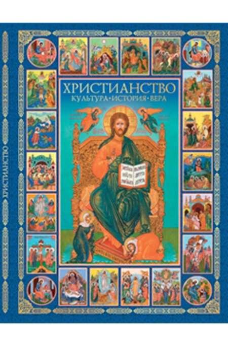 Книга.Христианство.Культура-История-Вера