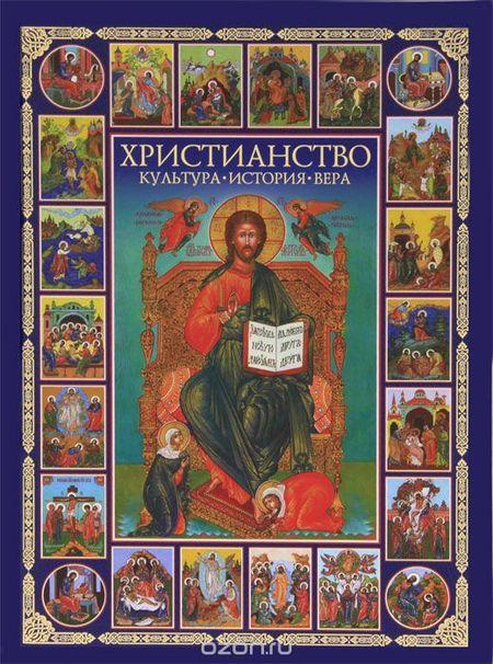 Книга.Православие