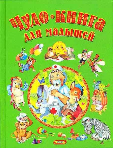 Книга.Чудо-книга для малышей