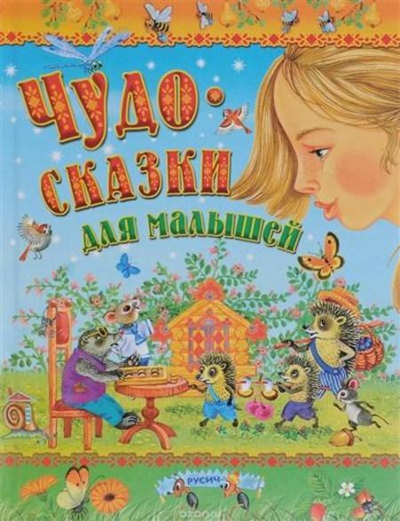 Книга. Чудо сказки для малышей