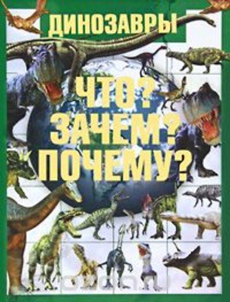 Книга. Что? Зачем? Почему? Динозавры