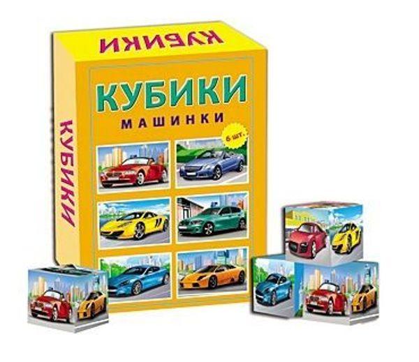Кубики 6шт «Машинки» пластик