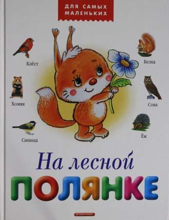Книга. На лесной поянке (д/самых маленьких)