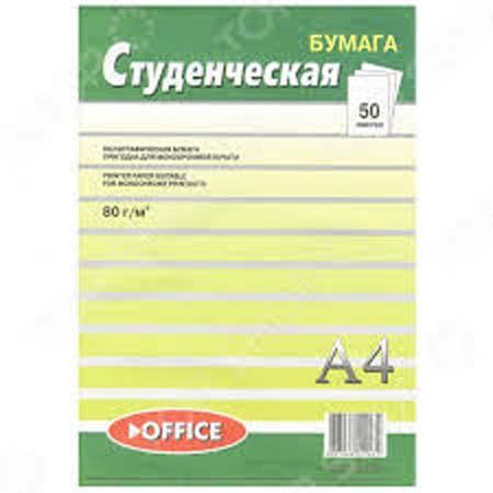 Бумага А4 Студенческая  80 г/м 50л