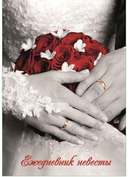 Ежедн А6 40л невесты Свадьба