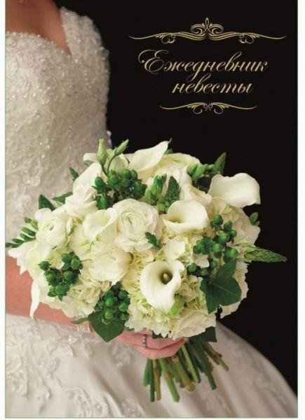 Ежедн А6 40л невесты Свадебный букет