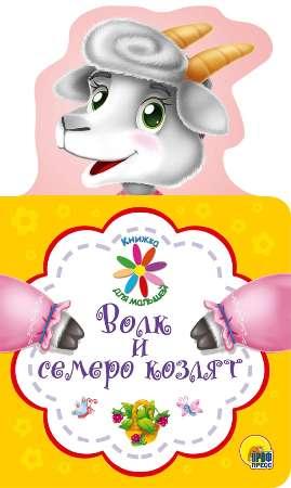 Книга для малышей.Волк и семеро козлят