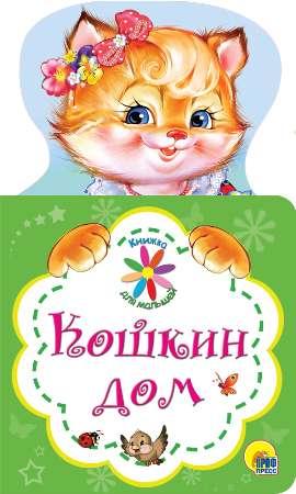 Книга для малышей.Кошкин дом