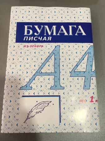 Бумага А4 Писчая (из Отбора),60-65 г/м2, 800г