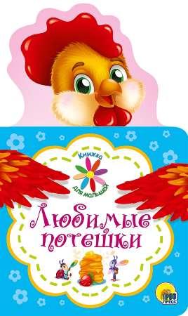 Книга для малышей.Любимые потешки