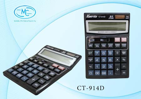 Калькулятор 14р (21,0х16,0х4,0см)