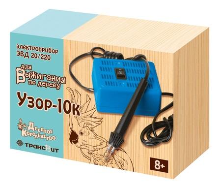 Прибор для выжигания «Узор-10к»