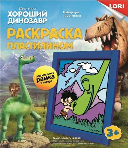 Раскраска пластилином «Хороший динозавр»