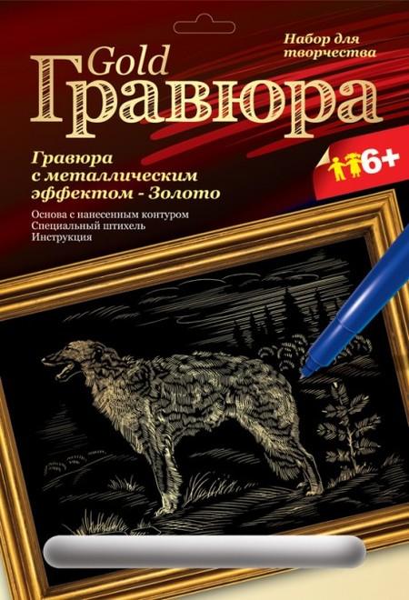 Гравюра золото «Русская Борзая»