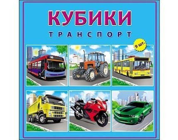 Кубики 9шт «Транспорт» пластик