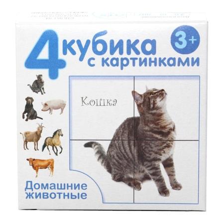 Кубики 4шт Домашние животные (без обклейки)