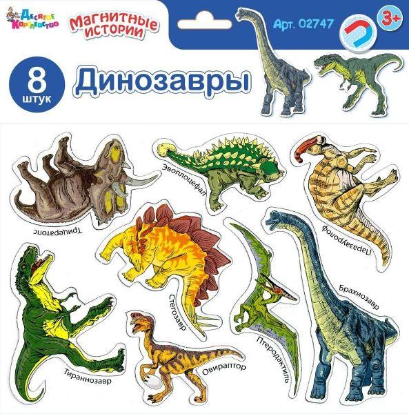 Игра Магнитные истории «Динозавры» (8 шт)
