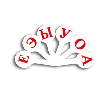 Грамматический веер (Гласные буквы)