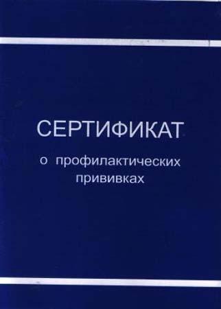 Сертификат прививок