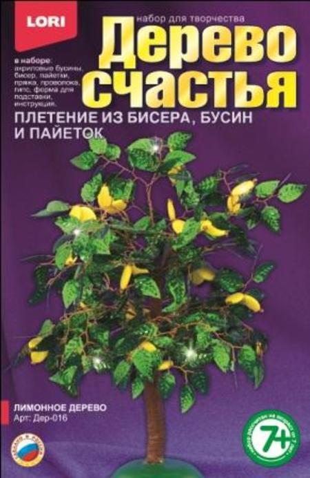 Дерево счастья «Лимонное дерево»