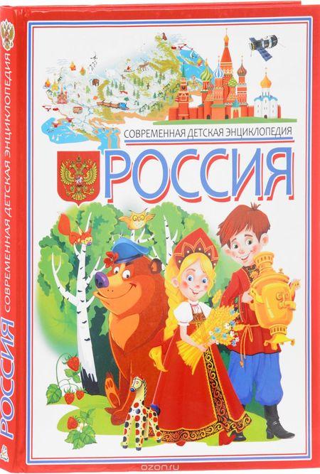 Книга. Россия.Современная детская энциклопедия