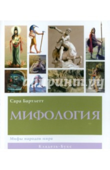 Книга.Кладезь.Мифология