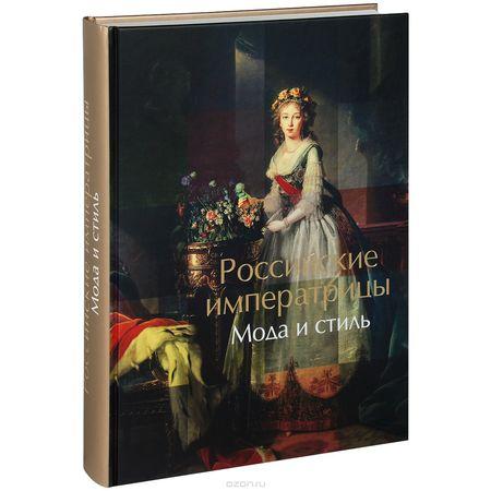 Книга. Российские императрицы