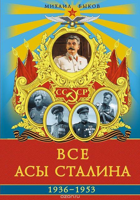Книга.Все Асы Сталина