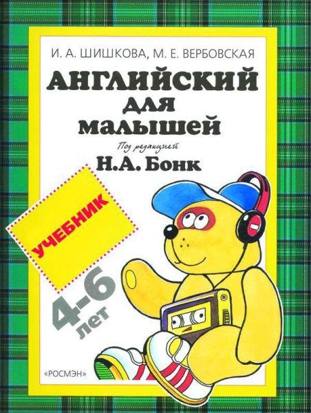 Учебник.Английский для малышей