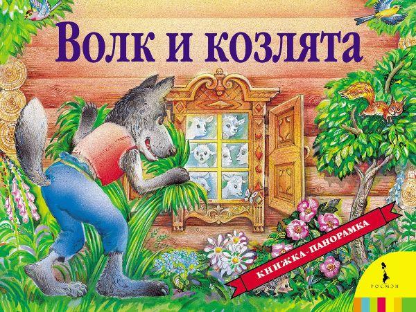 Книга-Панорамка.Волк и козлята