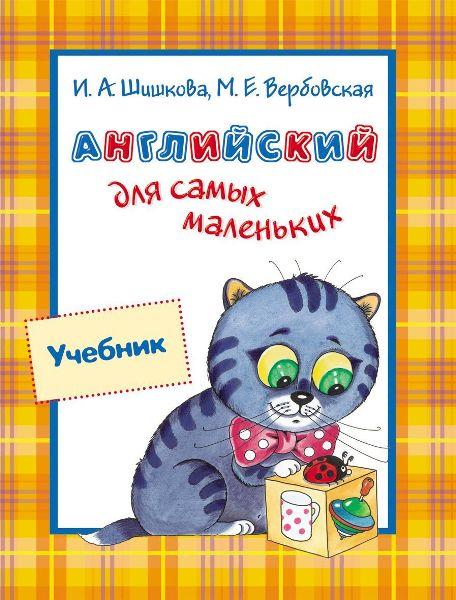 Книга.Учебник.Английский для самых маленьких