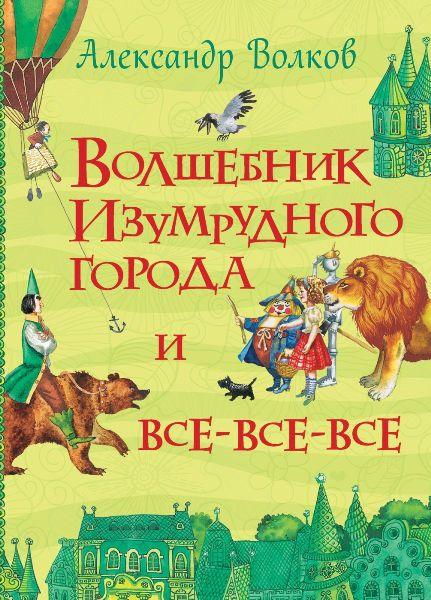 Книга.Все истории.Волков А.Волшебник изумрудного города