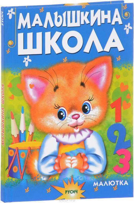 Книга. Малышкина школа