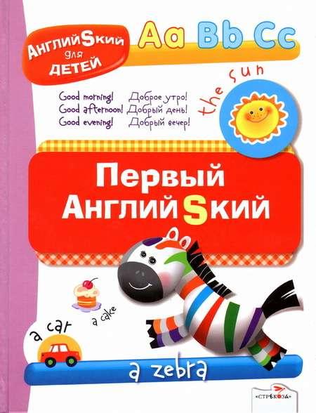 Книга. Английский для детей «Первый английский»
