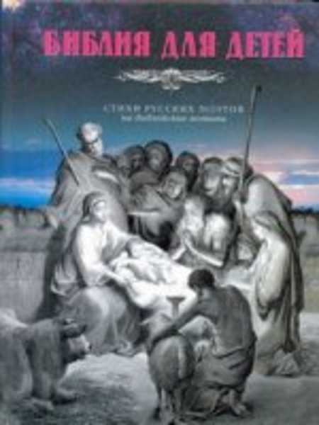 Книга. Библия для детей (рис. Гюстав Доре)
