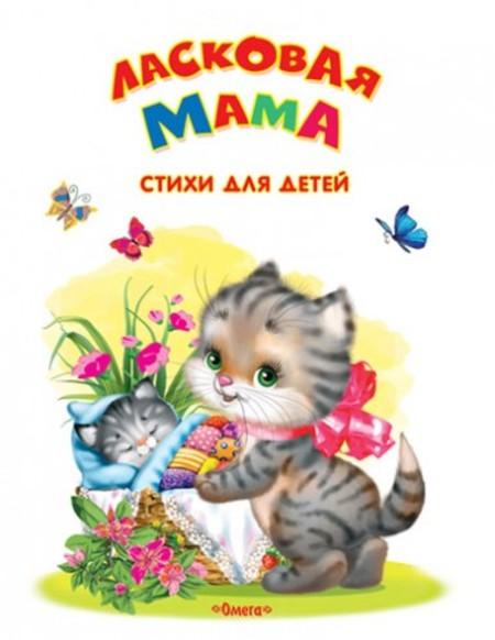 Книга.Ласковая мама.Стихи для