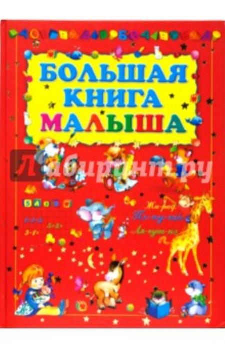 Книга. Энциклопедия. Большая книга малыша