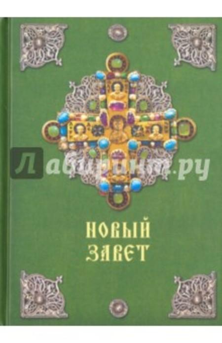 Книга.Новый завет