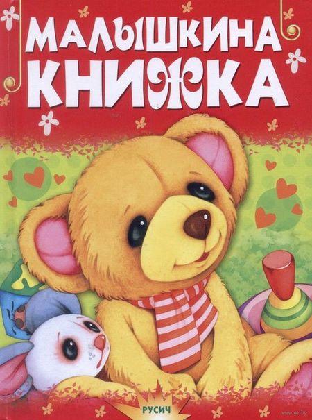 Книга. Малышкина книжка