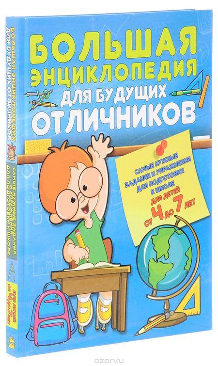 Книга. Большая энциклопедия для будущих отличников