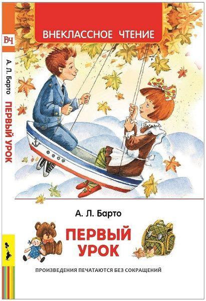 Книга.ВЧ.Барто А.Первый урок.Стихи