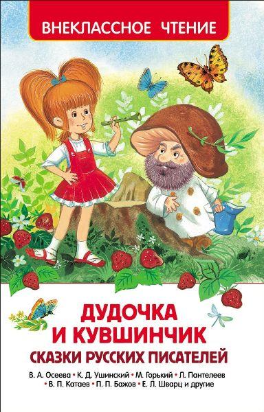 Книга.ВЧ.Дудочка и кувшинчик.Сказки русских писате